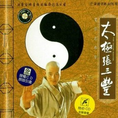 太极张三丰/ Thái Cực Trương Tam Phong (CD4)