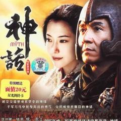 神话/ Thần Thoại (CD2)