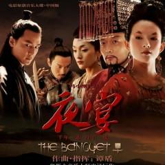 夜宴/ The Banquet (CD2)
