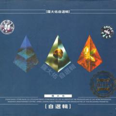 罗大佑自选辑/ Tuyển Tập Của La Đại Hựu (CD4) - La Đại Hựu