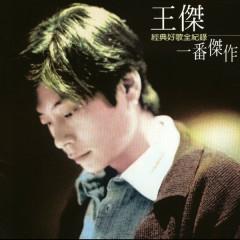 一番杰作/ Some Masterpieces (CD1) - Vương Kiệt