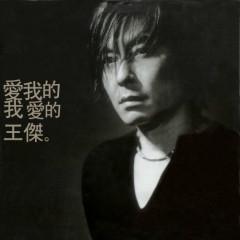 爱我的我爱的王杰/ I Love My Love Wang Jie (CD2) - Vương Kiệt