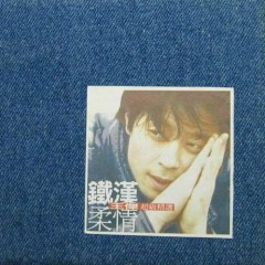 铁汉柔情/ The Young Dragons (CD1) - Vương Kiệt