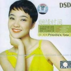 娴情时间/ Xian Love Time (CD2)