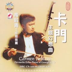 卡门 主题幻想曲/ Carmen Fantasy Favourite Erhu Pieces Of George Gao