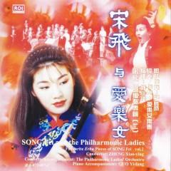 宋飞与爱乐女/ Song Fei And The Philharmonc Ladies