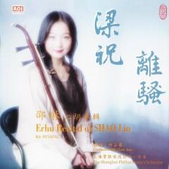 梁祝.离骚(邵琳二胡专辑)/ Erhu Recital Of SHAO Lin