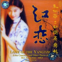 江恋/ Love Of The Yangtzf