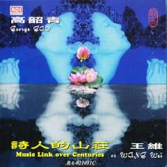 诗人的山庄(高韶青作曲并演奏)/ Music Link Over Centuries (CD2)