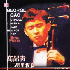 高韶青二胡里程篇/ George Gao Erhu Pieces - George Gao