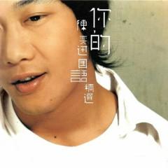 你的 陈奕迅 (国语精选)/ Trần Dịch Tấn Của Bạn (CD3)