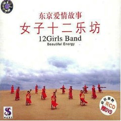 日本首次演奏会/ Beautiful Energy (CD2) - 12 Girls Band