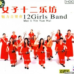 魅力音乐会/ Concert (CD1) - 12 Girls Band