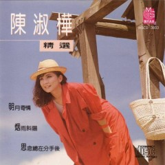 陈淑桦精选/ Trần Thục Hoa Tuyển Chọn (CD1) - Trần Thục Hoa