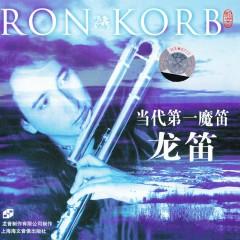当代第一魔笛(龙笛作品及演奏专辑)/ Ron Korb (CD1)