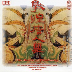 敦煌唐人舞(林玲古筝独奏)/ The Dance Of Dunhuang