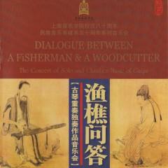 渔樵问答(古琴重奏独奏作品音乐会)/ The Concert Of Solo Ang Chamber Music Of Guqin