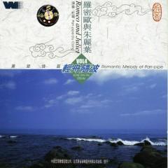 罗密欧与朱丽叶(排箫爱情篇)/ Romeo And Juliet - Various Artists