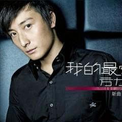 我的最爱/ My Best Love (CD1) - Phương Lực Thân
