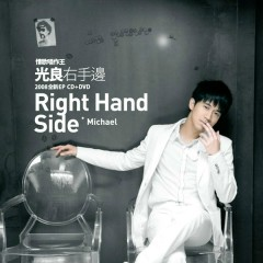 右手边/ Right Hand Side - Quang Lương