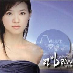 八号风球的爱恋/ Ba Hao Feng Qiu De Ai Lian (CD1)