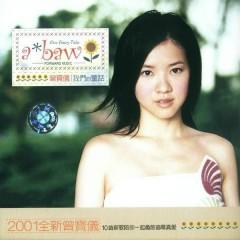 我们的童话/ Wo Men De Tong Hua