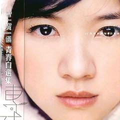 青春自选集.专注/ Qing Chun Zi Xuan Ji. Chuyên Tâm (CD1)