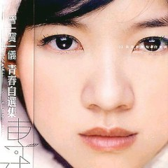 青春自选集.专注/ Qing Chun Zi Xuan Ji. Chuyên Tâm (CD2)