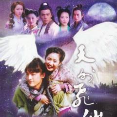 天外飞仙/ Thiên Ngoại Phi Tiên - Various Artists