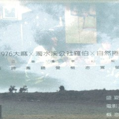 盛夏光年/ Những Năm Mùa Hè Tươi Đẹp