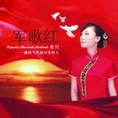 军歌红/ Quân Ca Hồng (CD2)