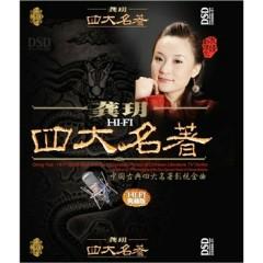 四大名著/ Tứ Đại Danh Trứ (CD2) - Cung Nguyệt
