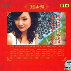 极致女声 情歌测试/ Ji Zhi Nuu Sheng  Qing Ge Ce Shi