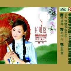 民歌红(雨夜花)/ Folk Red (Hoa Đêm Mưa)