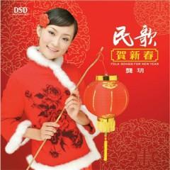 民歌贺新春/ Folk Song For New Year (CD1) - Cung Nguyệt