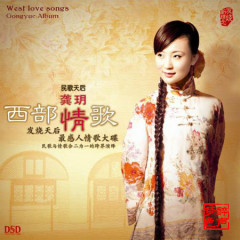西部情歌/ West Love Songs - Cung Nguyệt