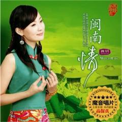 闽南情/ Taiwanese Love - Cung Nguyệt