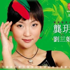 龚玥vs刘三姐/ Cung Nguyệt Và Lưu Tam Tỉ