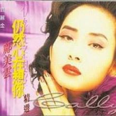 宝丽金怀旧经典.邝美云.仍然心在想你/ Still Thinking Of You (CD1) - Quảng Mỹ Vân