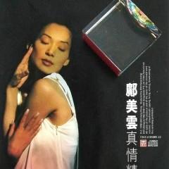真情精选/ True Feelings Selection (CD2) - Quảng Mỹ Vân