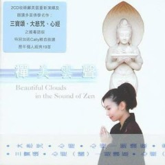 禅美云声/ Beautiful Clouds In The Sound Of Zen (CD3) - Quảng Mỹ Vân