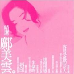 精选邝美云/ Tinh Tuyển Của Quảng Mỹ Vân (CD2) - Quảng Mỹ Vân