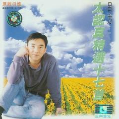 太认真(精选17首)/ Quá Nghiêm Túc (17 Ca Khúc Chọn Lọc) (CD2)