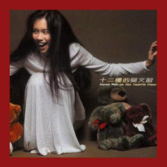 十二楼的莫文蔚/ Karen Mok On The Twelfth Floor