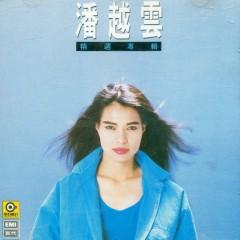 精选专辑/ Album Chọn Lọc - Phan Việt Vân