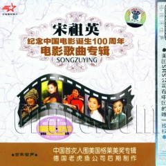Commemorate The 100th Anniversary Of Chinese Film (CD2) - Tống Tổ Anh