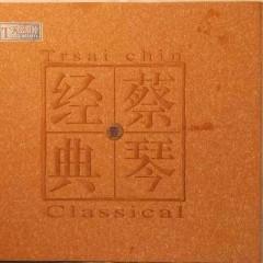 蔡琴经典~壹/ Tsai Classic 1 (CD1) - Thái Cầm