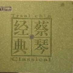 蔡琴经典~贰/ Tsai Classic 2 (CD2) - Thái Cầm