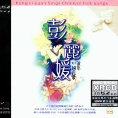 彭丽媛演唱中国民歌/ Peng Liyuan Sings Chinese Folk Songs - Bành Lệ Viên