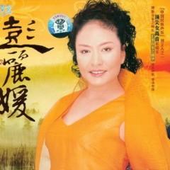 金色歌唱家/ Golden Singer (CD2) - Bành Lệ Viên